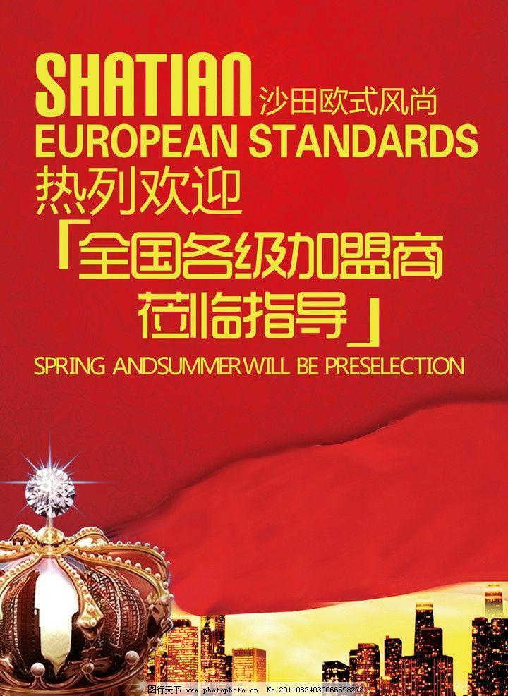 春夏服装产品预选会议 红色背景 欧式花纹 欧式皇冠 城市背影 热烈