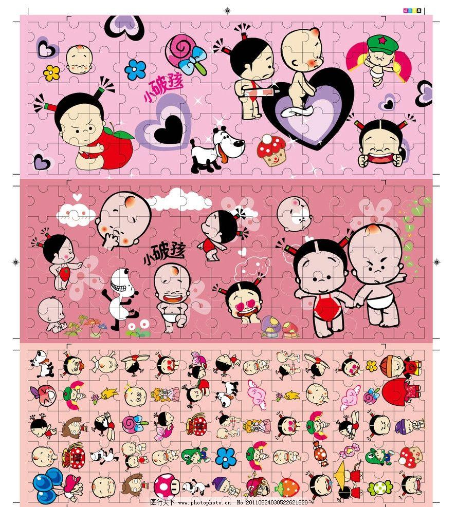 卡通拼图 卡通 可爱卡通 小破孩 卡通云 卡通底纹 心 卡通糖果 叶子
