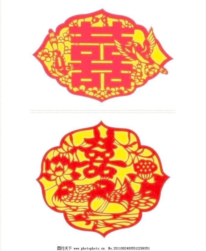 中国剪纸民俗 传统花纹 传统文化 窗花 春节 荷花 囍 囍字 民间艺术