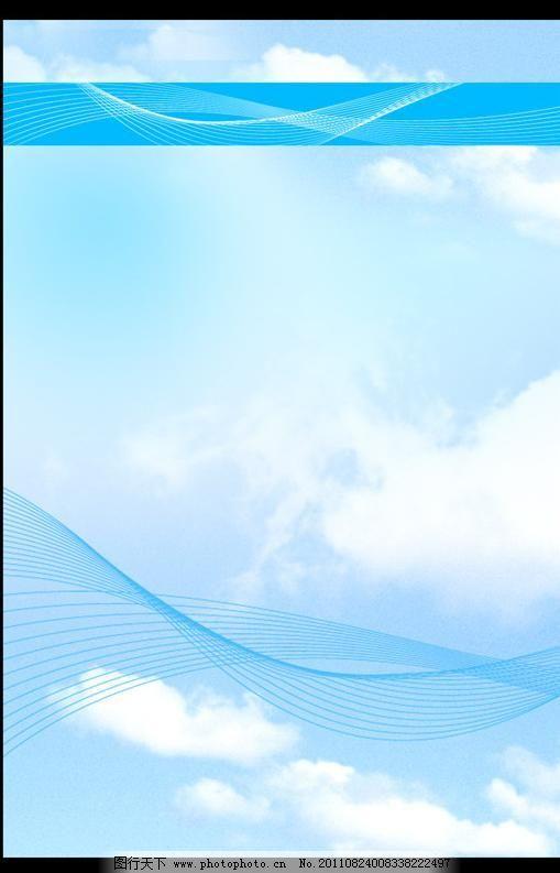 制度牌模版背景 白云 抽象 广告设计模板 蓝色 蓝天 线条 制度牌模版