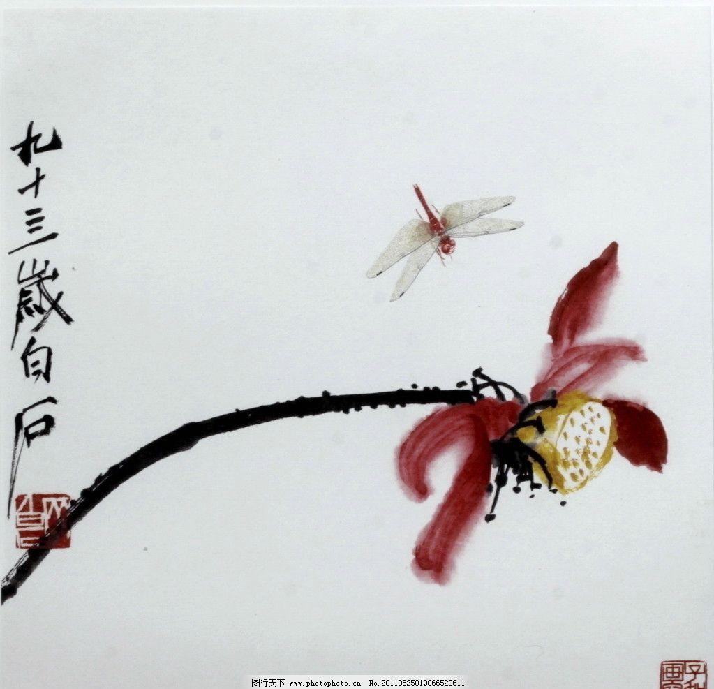 齐白石的画荷花蜻蜓观看后读后感100字图片