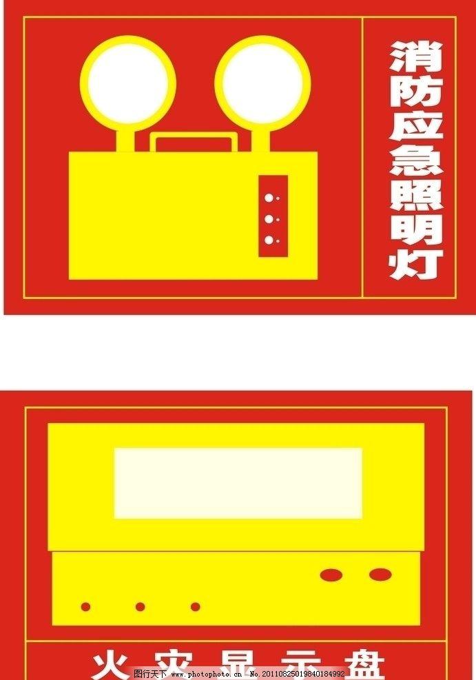 消防应急标志图片