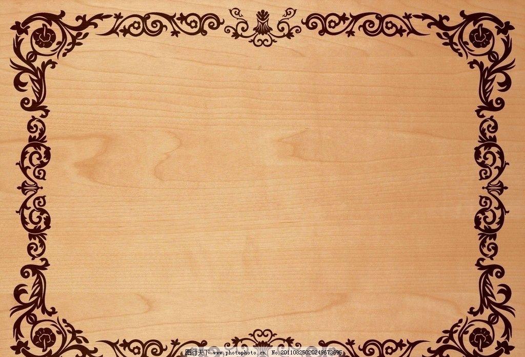 欧式花纹 木质底纹 纹理 木板 木质材质 纹理花纹 木纹 背景底纹 图案
