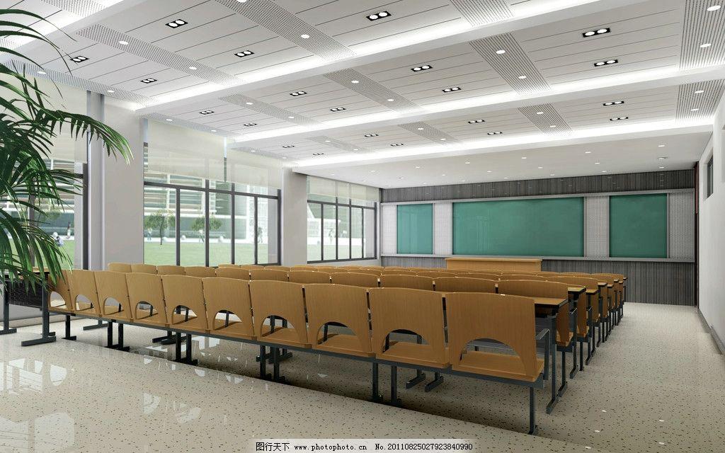 阶梯教室图片