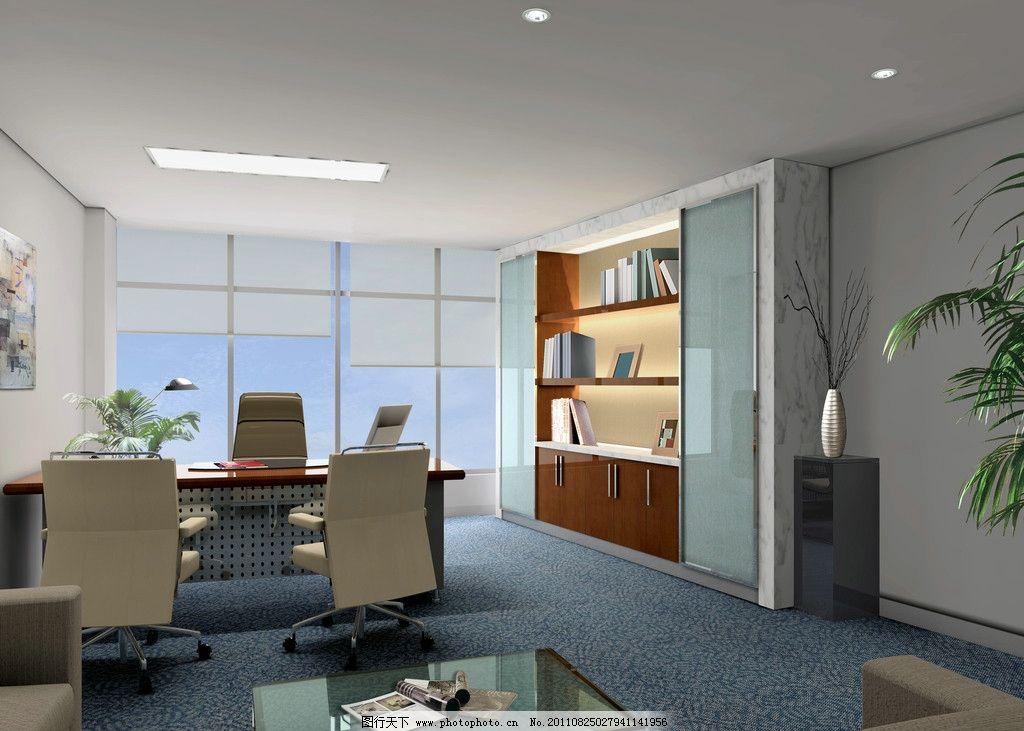 办公室效果图 办公室 办公家具 办公桌 办公椅 椅子 桌子 老板椅 书柜
