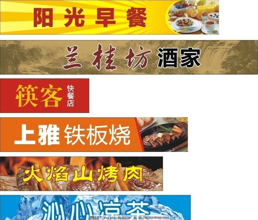 饮食招牌设计图片