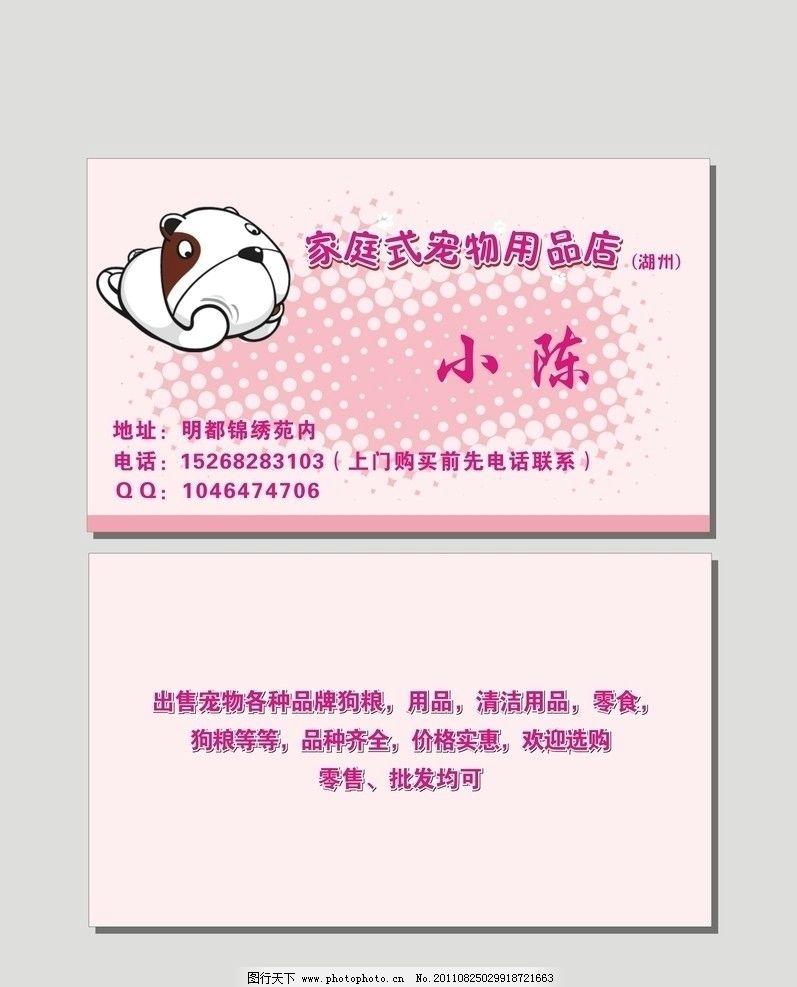 名片 宠物名片 粉色名片 可爱名片 宠物店名片 宠物用品店 名片卡片