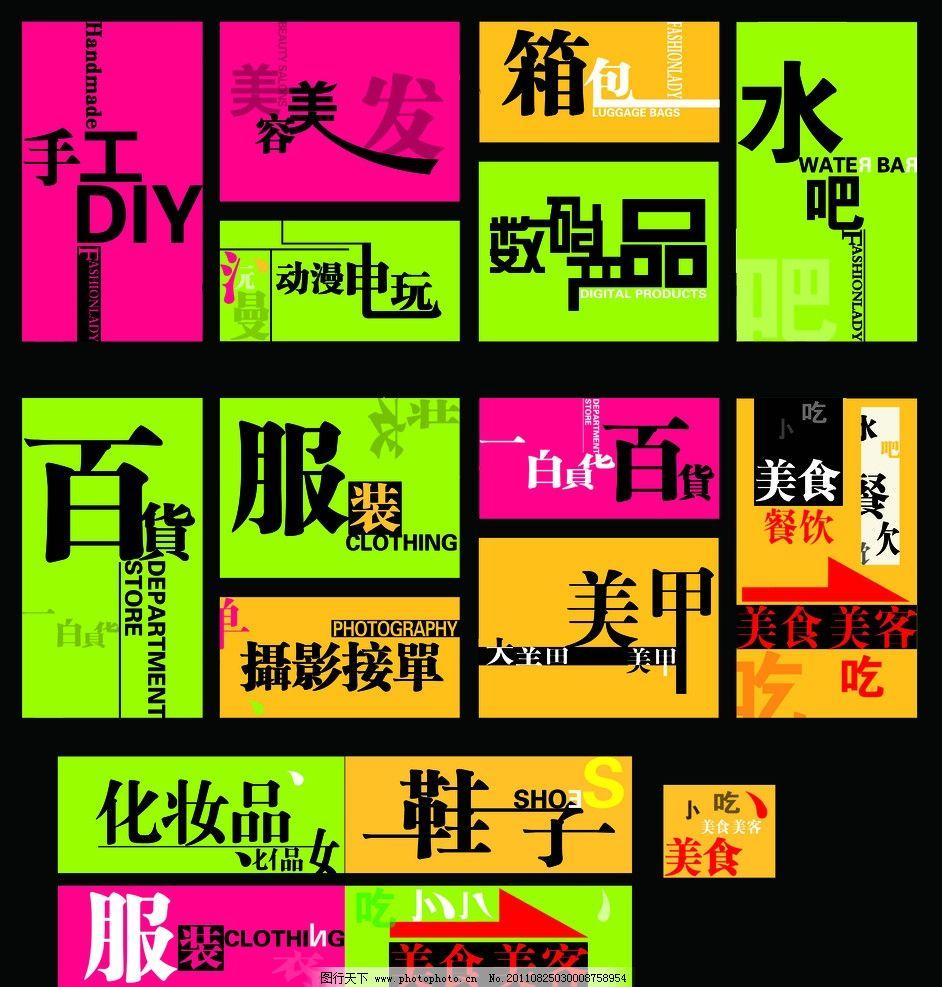 文字海报 文字 字体设计