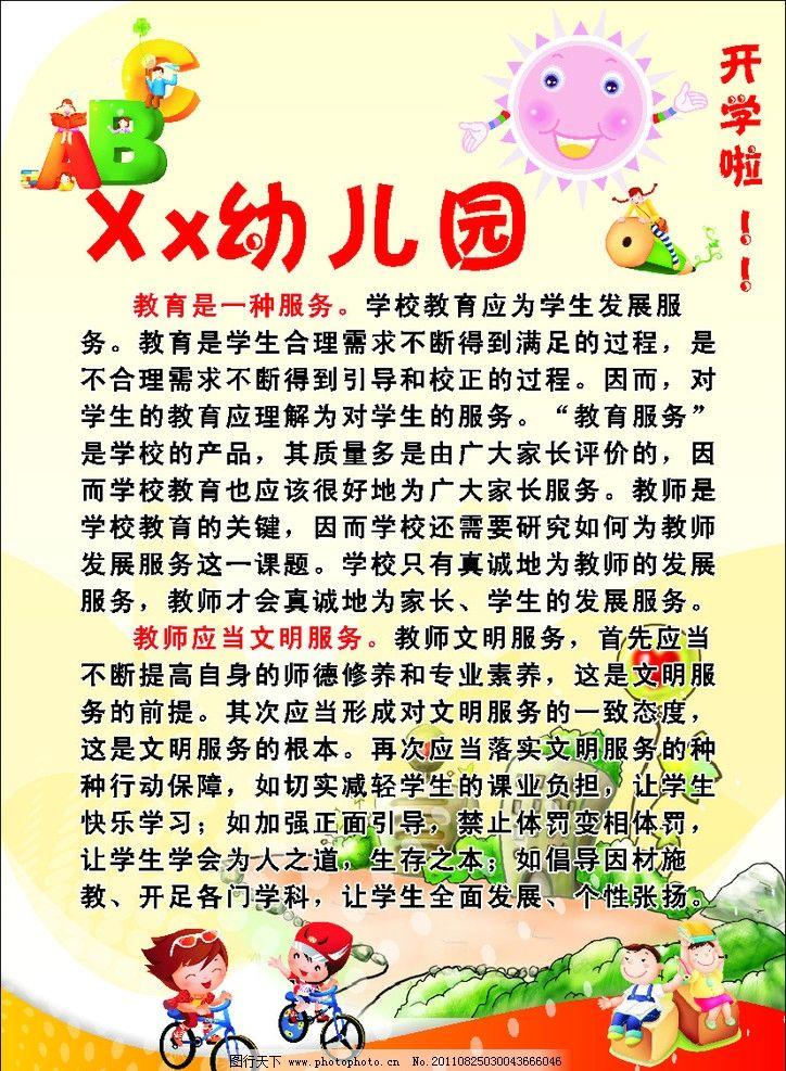 幼儿园宣传页 太阳 幼儿园 开学啦 小朋友 背景图层 海报设计 广告