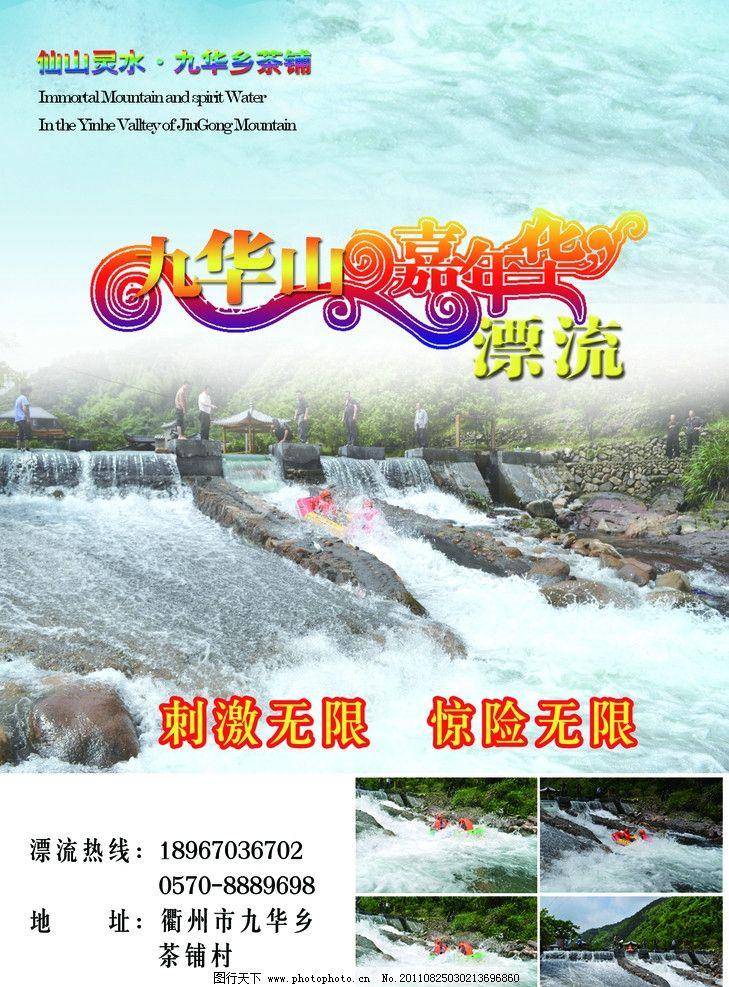 九华山漂流 九华山 漂流 水 大坝 dm宣传单 广告设计模板 源文件 300