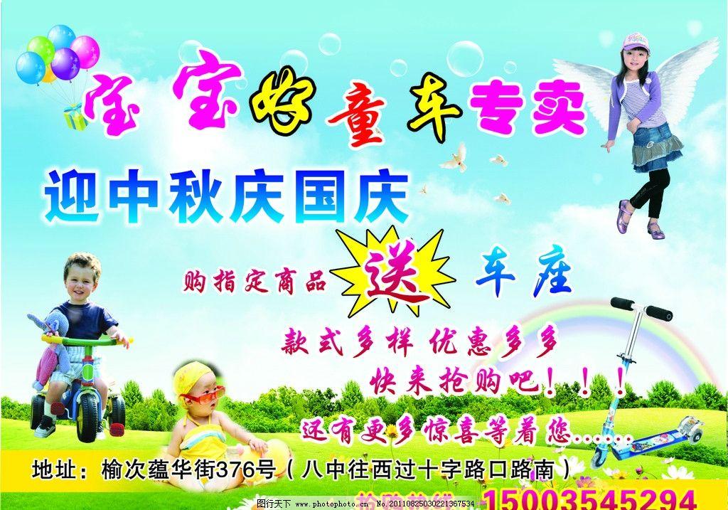 童车专卖 童车玩具 电动童车 童车广告 童车海报 彩页 dm宣传单 广告