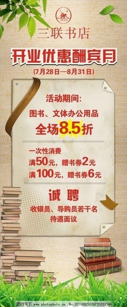 书店海报图片_展板模板_广告设计_图行天下图库