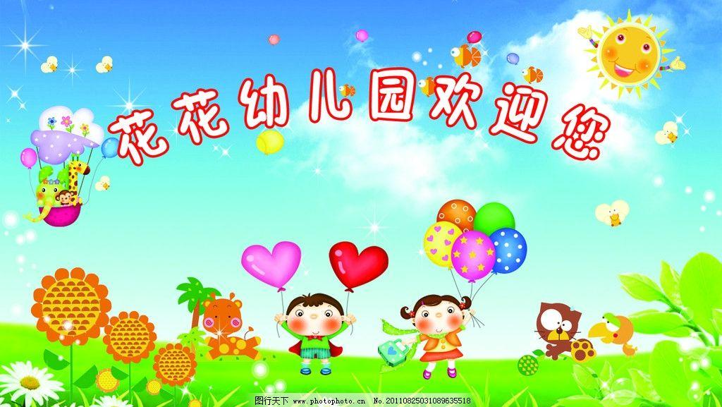 幼儿园欢迎您图片_其他_广告设计_图行天下图库