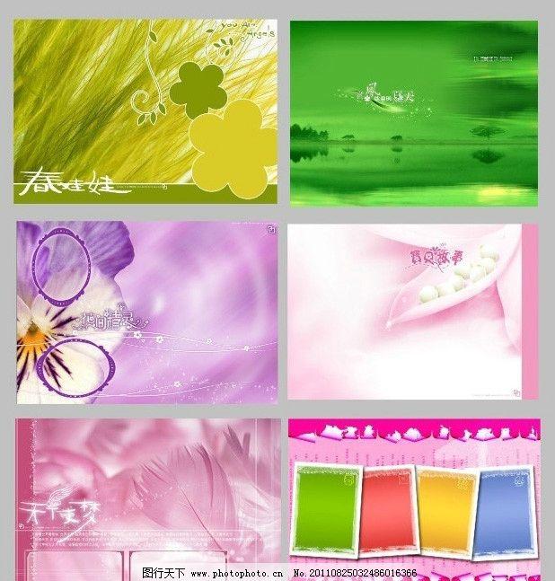 春天 夏天 花间精灵 天使梦 儿童写真 册子 相册设计 童真 摄影模板