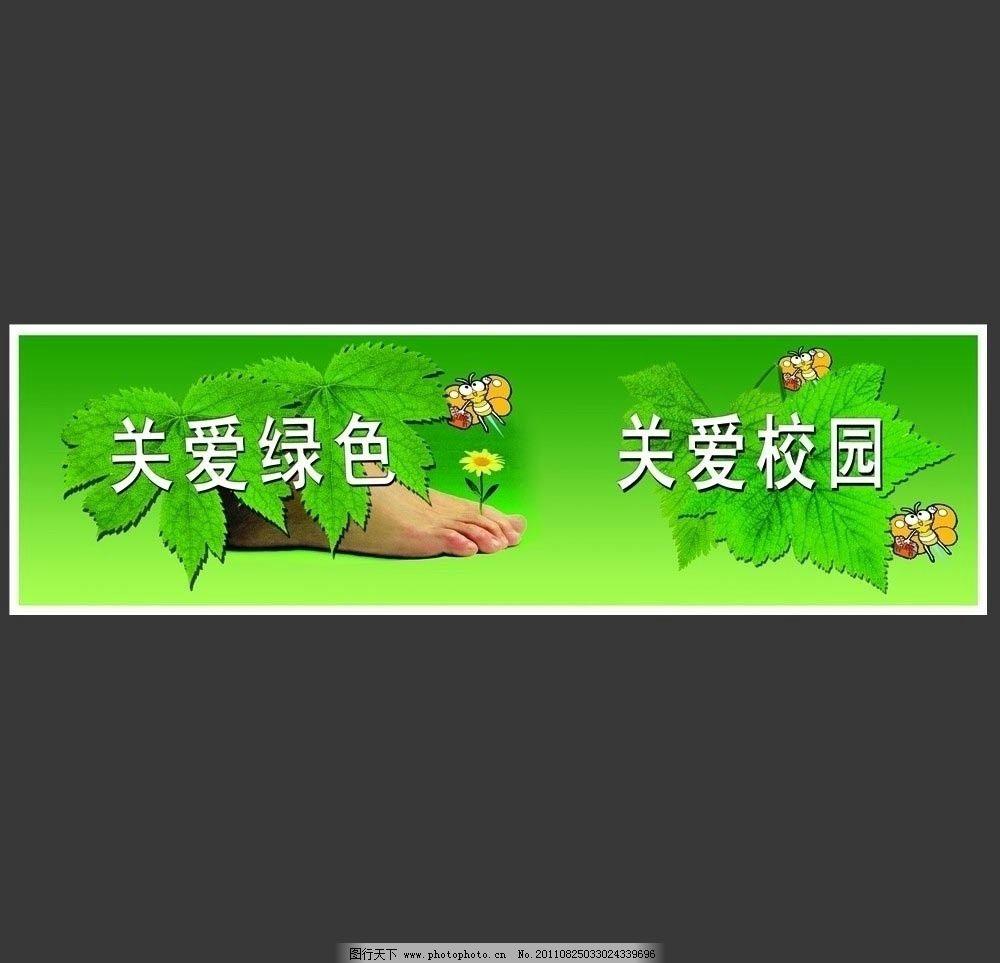 保护标语 环境保护 保护环境