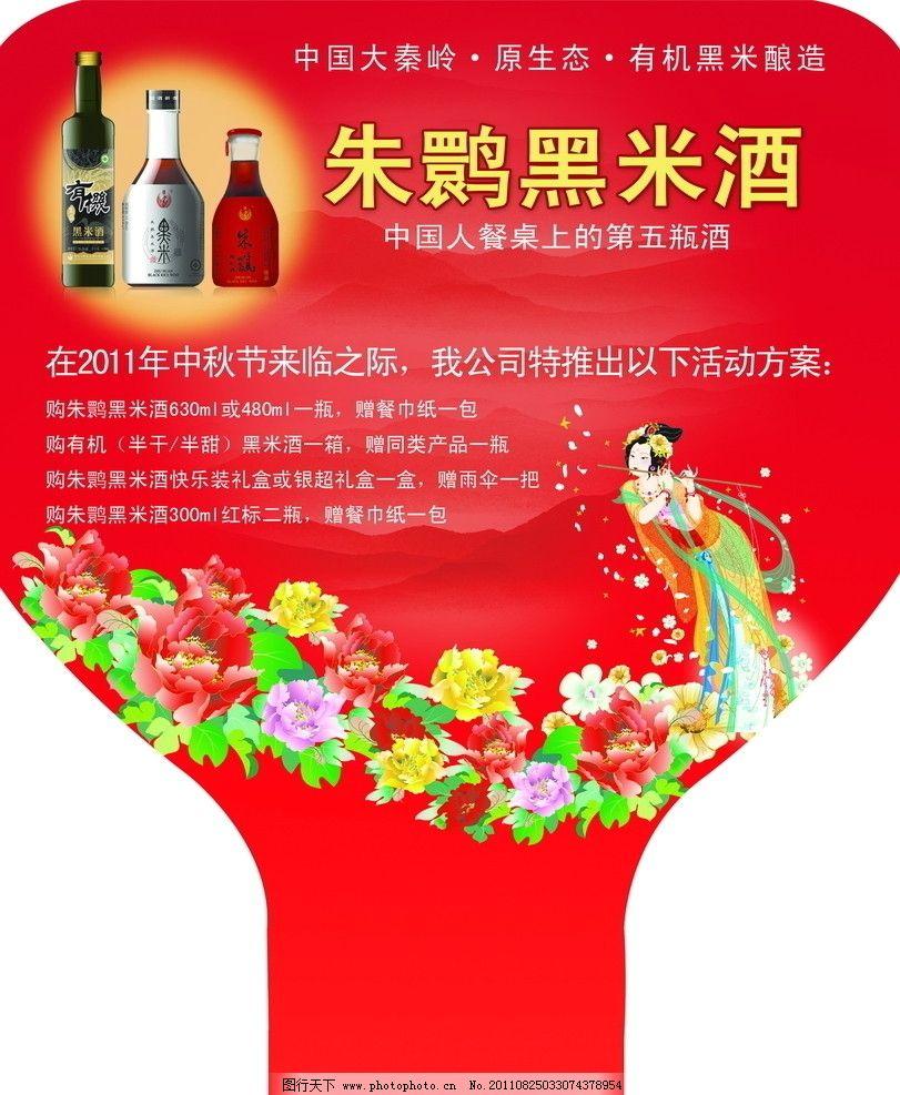 中秋 嫦娥 酒 牡丹 喜庆 红色 插排 kt板 异形 酒广告 吊牌 有机酒 黑