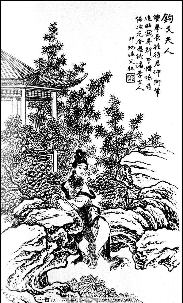 线描 仕女 古代仕女 石头 树木 树 亭子 亭阁 翻拍 文化生活 绘画书法