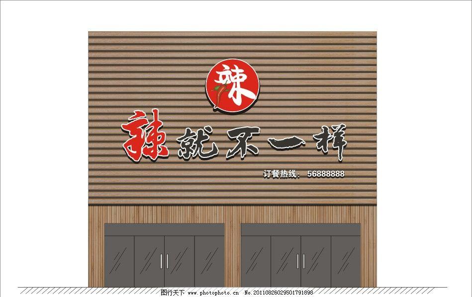 门头装饰 木质招牌