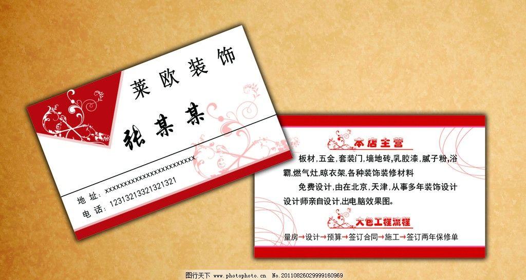 装饰 装潢 名片 装饰公司名片 装潢名片 名片卡片 广告设计模板 源图片