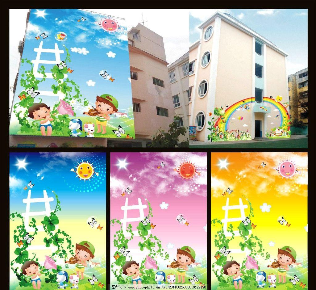 幼儿园围墙画 孩子 卡通 可爱 花云 彩虹 卡通太阳 矢量