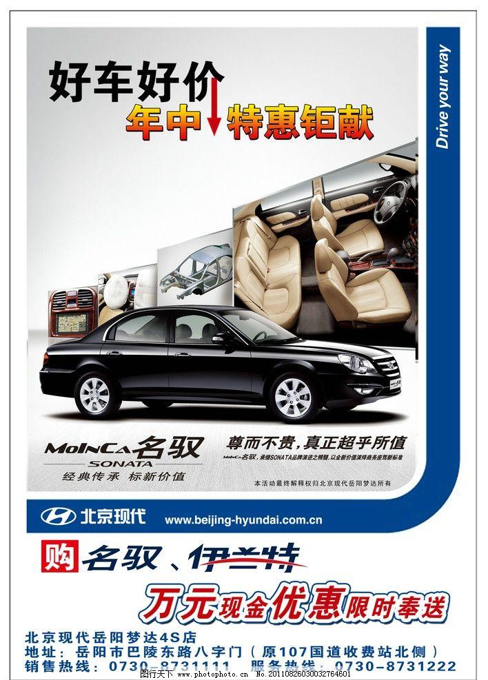 北京现代 北京现代标志 北京现代汽车 名驭汽车 海报设计 广告设计