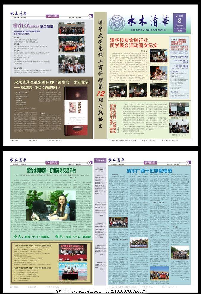 报纸排版 清华 学校 招生 矢量