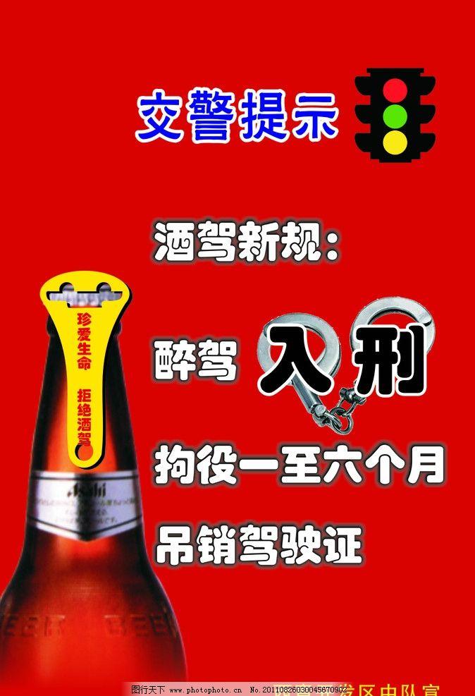 酒驾新规 温馨提示 手拷 酒瓶 酒起子 红绿灯 醉酒 醉驾 海报