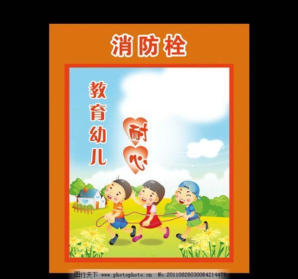 消防栓 耐心 幼儿园 幼儿园设计 幼儿园海报 幼儿园展板 卡通 卡通
