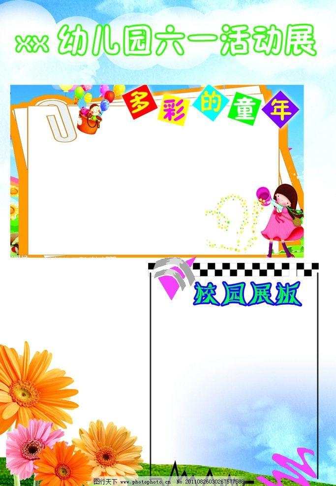 学校版面 幼儿园排版 展板 活动展 展示 花 草地 快乐六一 六一活动
