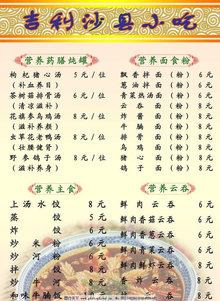 沙县小吃 小吃 菜单 菜谱 菜 菜单设计 菜单菜谱 广告设计模板 源文件
