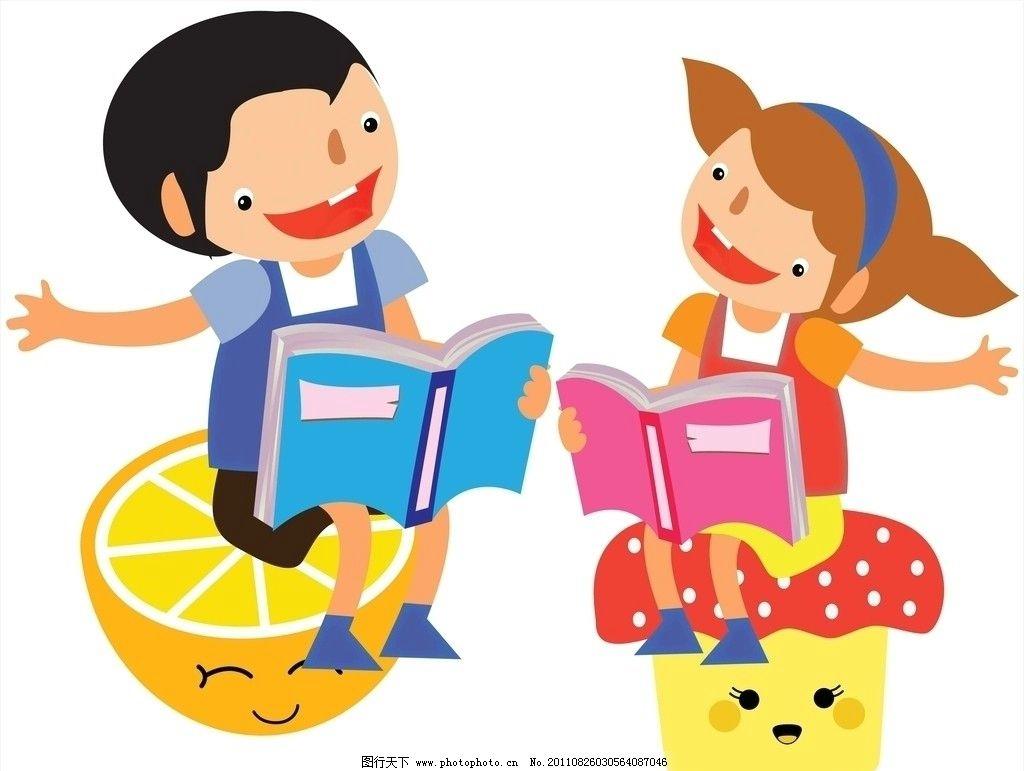 小朋友读书图片