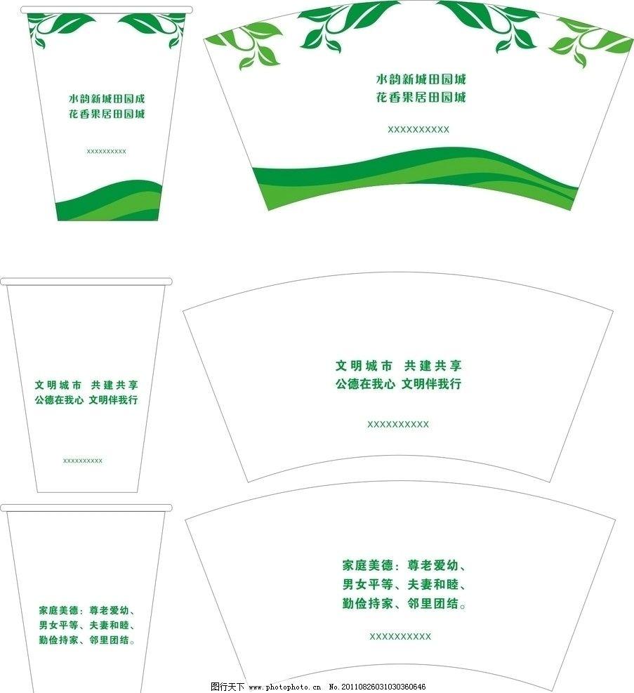 纸杯 纸杯设计 绿色纸杯 树叶 田园城纸杯 cdr   矢量图 源文件 其他