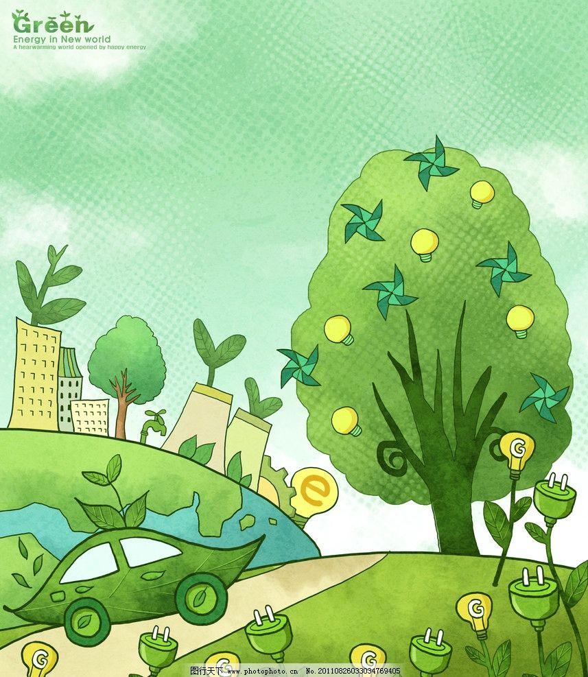 绿色环保卡通画图片