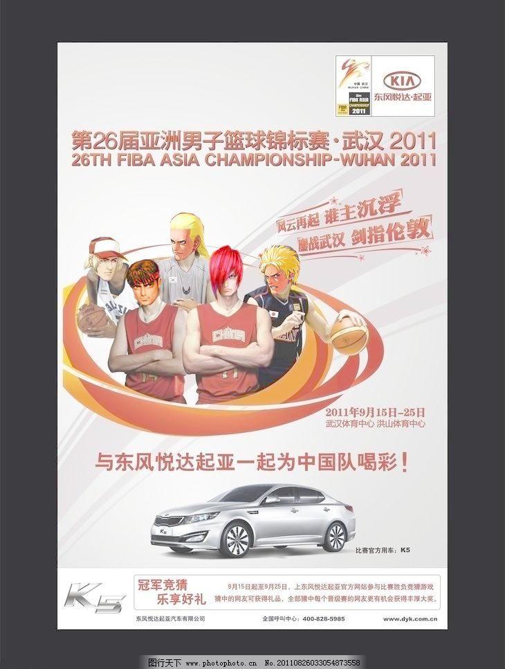 篮球比赛海报矢量素材 篮球比赛海报模板下载 篮球比赛海报 悦达起亚4