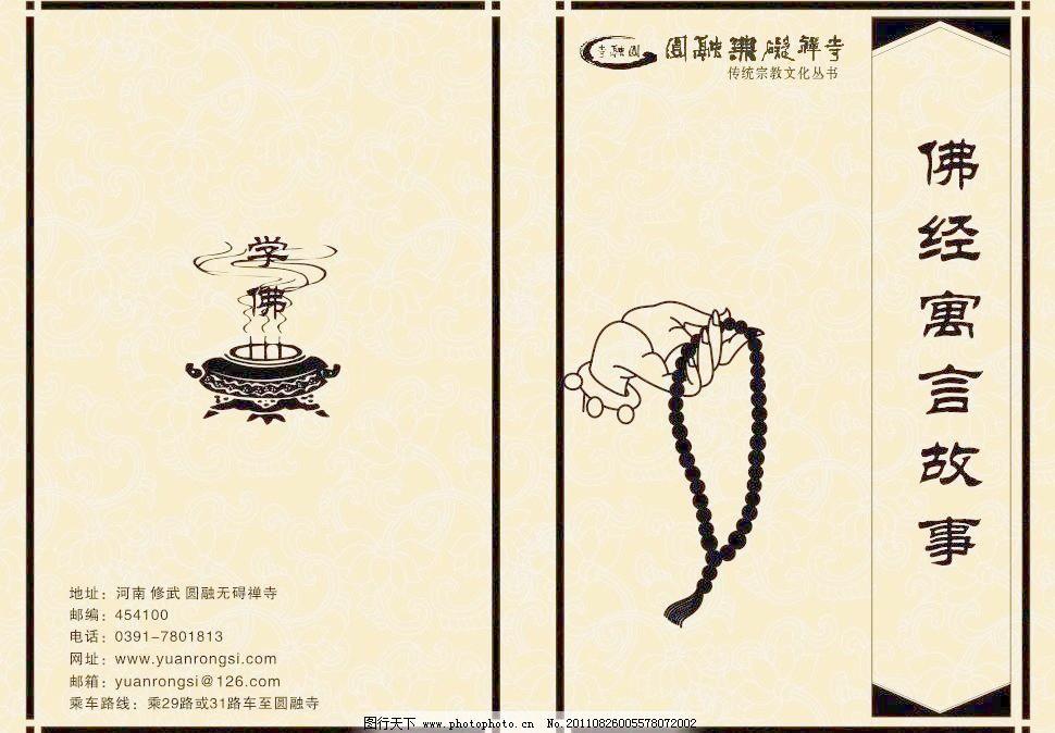 广告设计 广告设计模板 荷花 花边 其他模版 佛教书籍封面设计矢量
