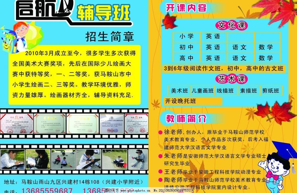 枫叶 广告设计模板 活动 奖状 卡通博士 启航标志 宣传单 启航辅导班