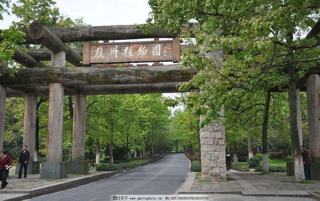 杭州植物园 杭州植物园大门 杭州植物园风景区 国内旅游 摄影
