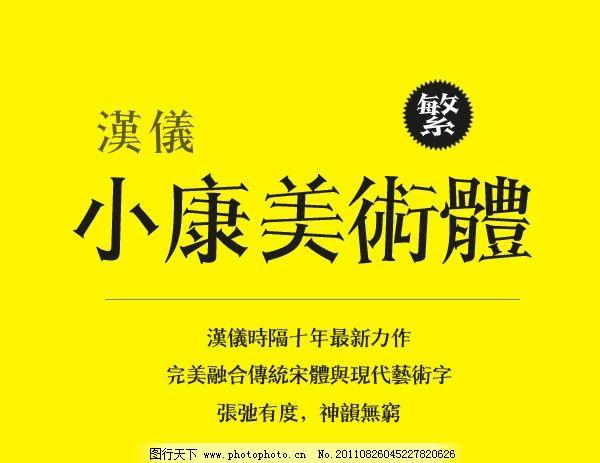 汉仪小康美术体繁 中文字体 汉仪 最新 新字体 繁体 宋体 创意 美工