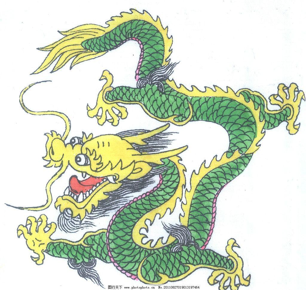 十二生肖 生肖 龙 龙凤 龙图案 吉祥图案 传统图案 绘画书法 文化艺术