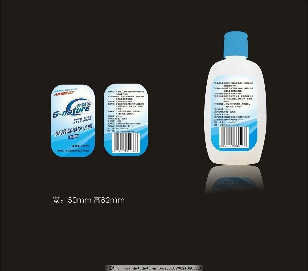 洗手液 奈奇瑞净手露 cdr 包装设计 广告设计 矢量