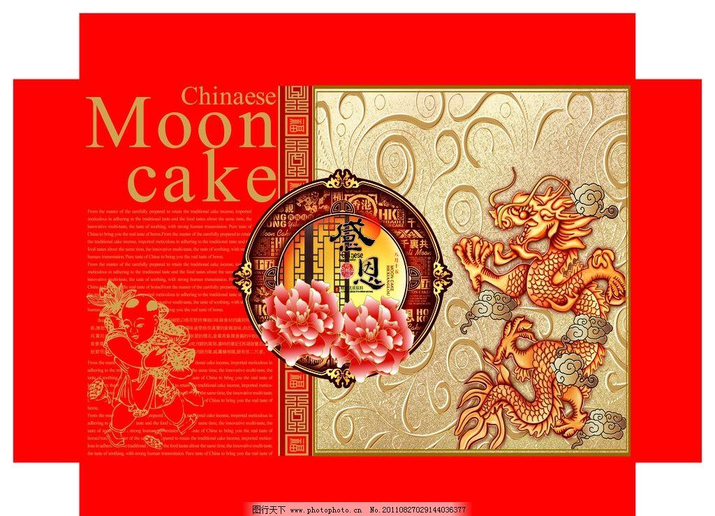 月饼包装设计图片