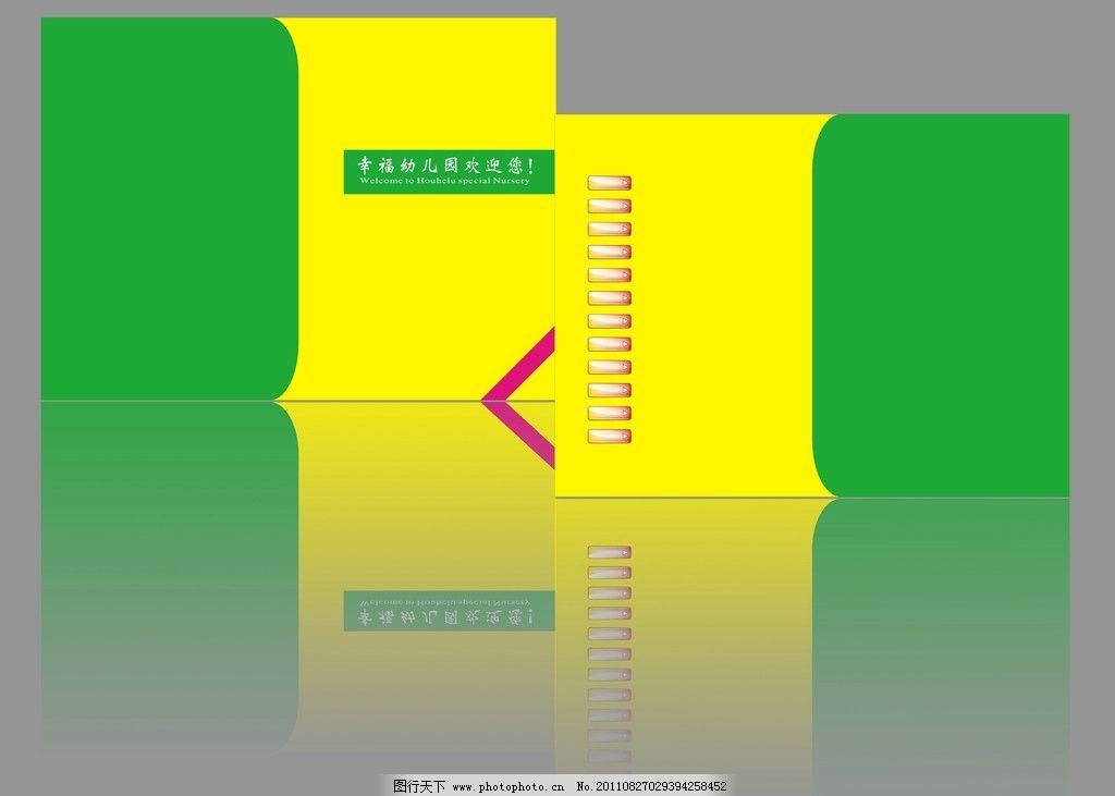 幼儿园画册模板 封皮 幼儿园彩页 画册 画册设计 广告设计 矢量 cdr