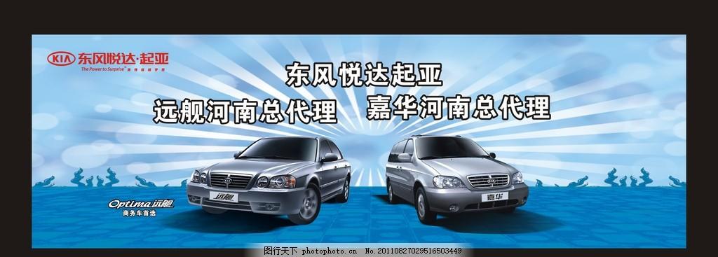 东风起亚悦达,门头喷绘背景河南双盛简约卓汽车行业设计软件图片