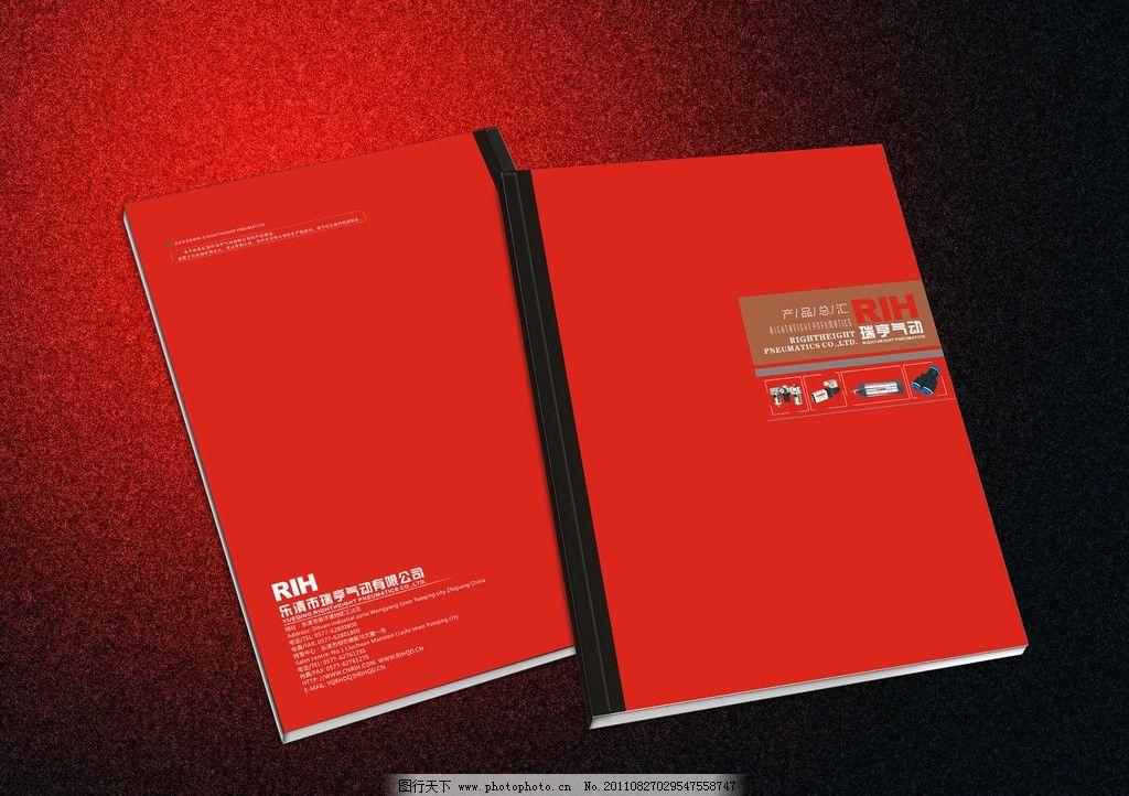 产品先形手册封面 简单 大方 红色 样本 画册 广告设计 矢量 cdr