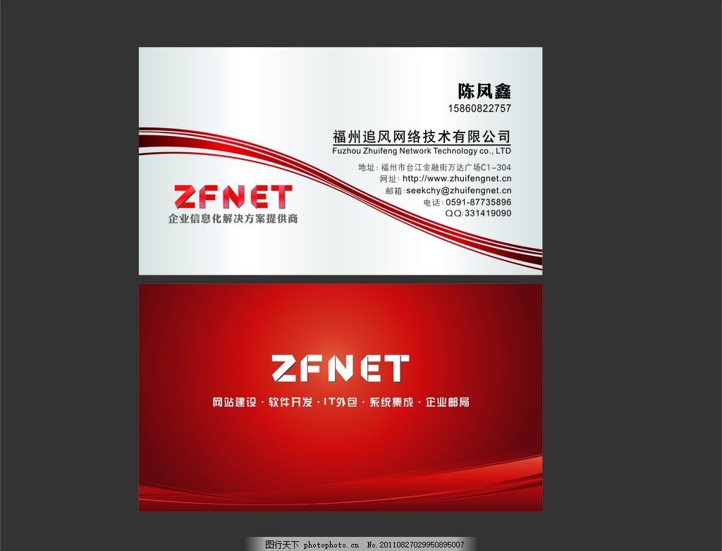红色线条动感时尚商务名片设计