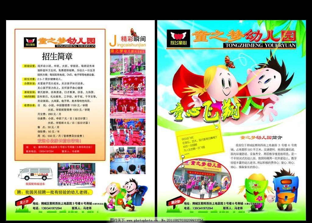 幼儿园 dm 卡通学生 飞翔卡通 背书包 招生简章 dm宣传单 广告设计