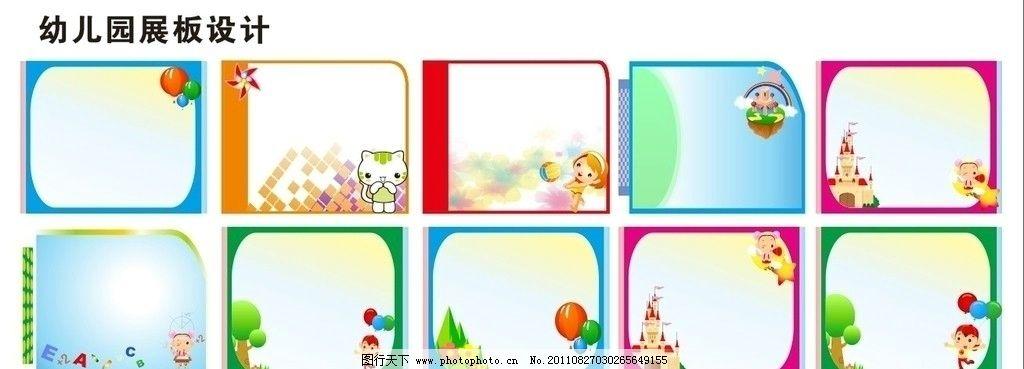 幼儿园展板设计 幼儿园 展板 儿童 相框 花 草 卡通 pop 矢量图 展板