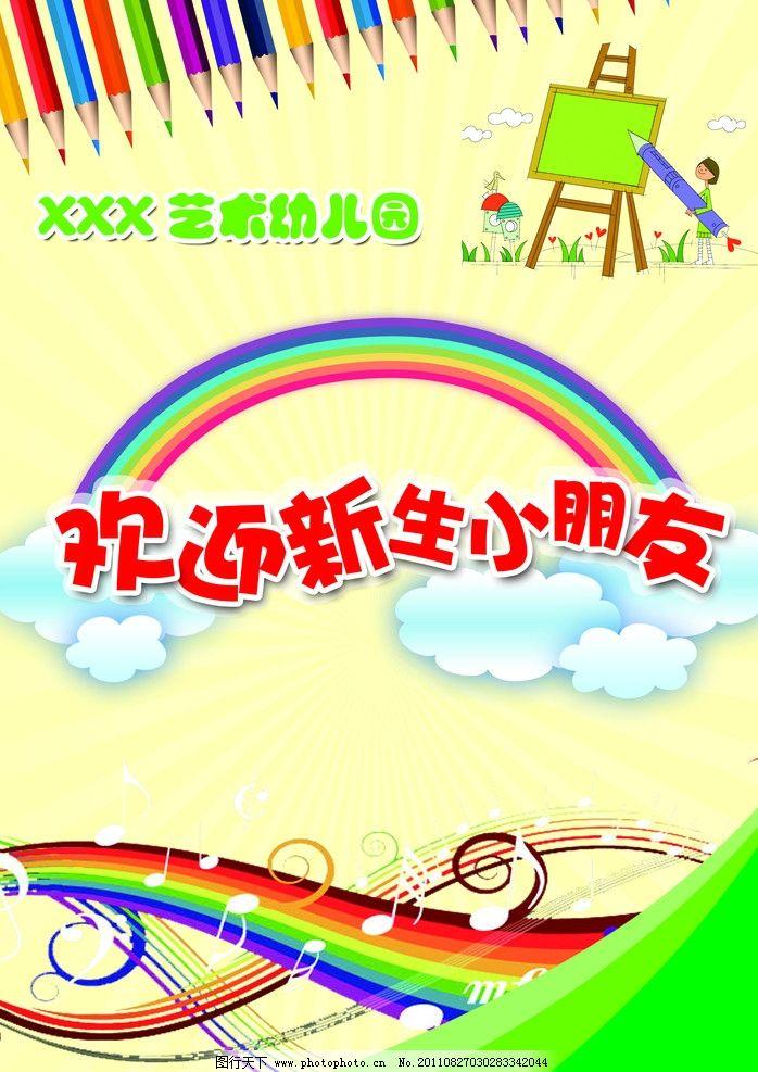 幼儿园欢迎新生 彩虹云朵
