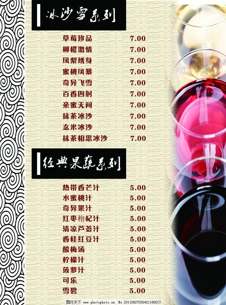 菜单菜谱 红酒 背景素材 psd 菜单 餐饮 休闲 娱乐 聚会 茶餐厅 饮品