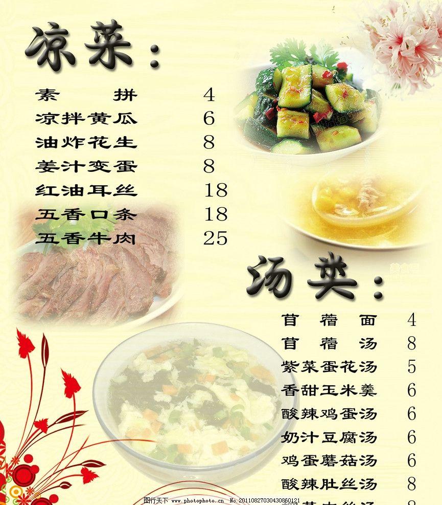 菜谱 源文件 中国风 凉菜 汤类 花纹 psd分层 黄瓜 粥类 菜单菜谱
